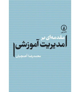 کتاب مقدمه ای بر مدیریت آموزشی