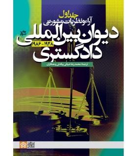 کتاب آرا و نظریات مشورتی دیوان بین المللی دادگستری جلد 1