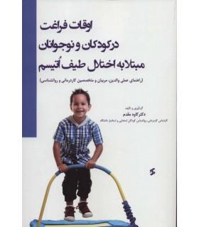 کتاب اوقات فراغت در کودکان و نوجوانان مبتلا به اختلال طیف اتیسم