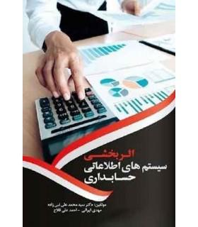 کتاب اثربخشی سیستم های اطلاعاتی حسابداری