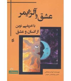 کتاب عشق و آلزایمر