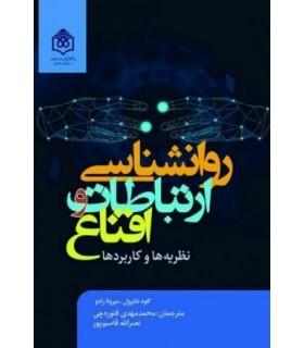 کتاب روان شناسی ارتباطات و اقناع نظریه ها و کاربردها