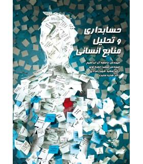 کتاب حسابداری و تحلیل منابع انسانی