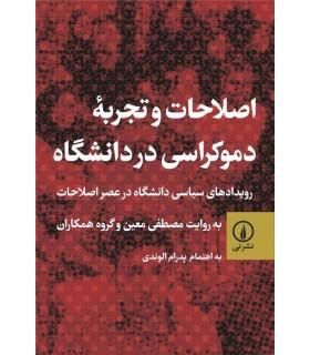 کتاب اصلاحات و تجربه دموکراسی در دانشگاه