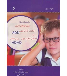 کتاب راهنمای بقا برای کودکان دارای اختلال کم توجهی ADD یا اختلال کم توجهی بیش فعالی ADHD