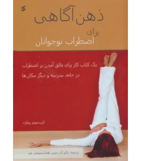 کتاب ذهن آگاهی برای اضطراب نوجوانان