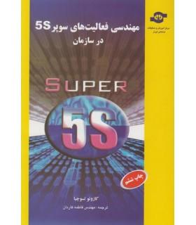کتاب مهندسی فعالیت های سوپر 5S در سازمان