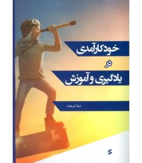 کتاب خود کارآمدی در یادگیری و آموزش