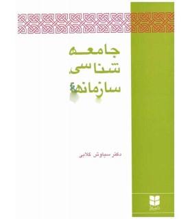کتاب جامعه شناسی سازمان ها