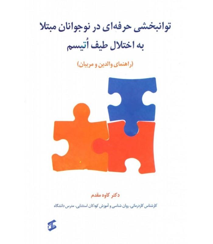 کتاب توانبخشی حرفه ای در نوجوانان مبتلا به اختلال طیف اتیسم