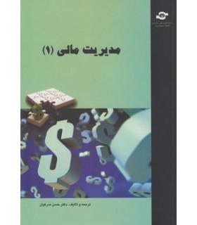 کتاب مدیریت مالی 1