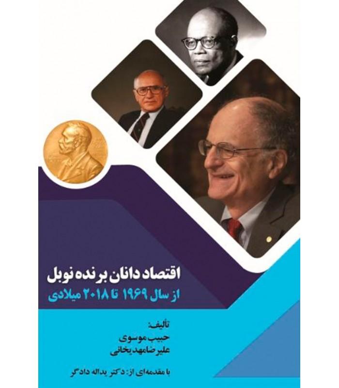 کتاب اقتصاددانان برنده نوبل از سال 1969 تا 2018 میلادی