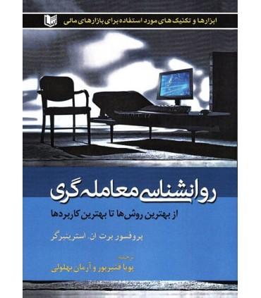 کتاب روان شناسی معامله گری از بهترین روش ها تا بهترین کاربردها