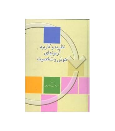 کتاب نظریه و کاربردهای آزمون هوش و شخصیت
