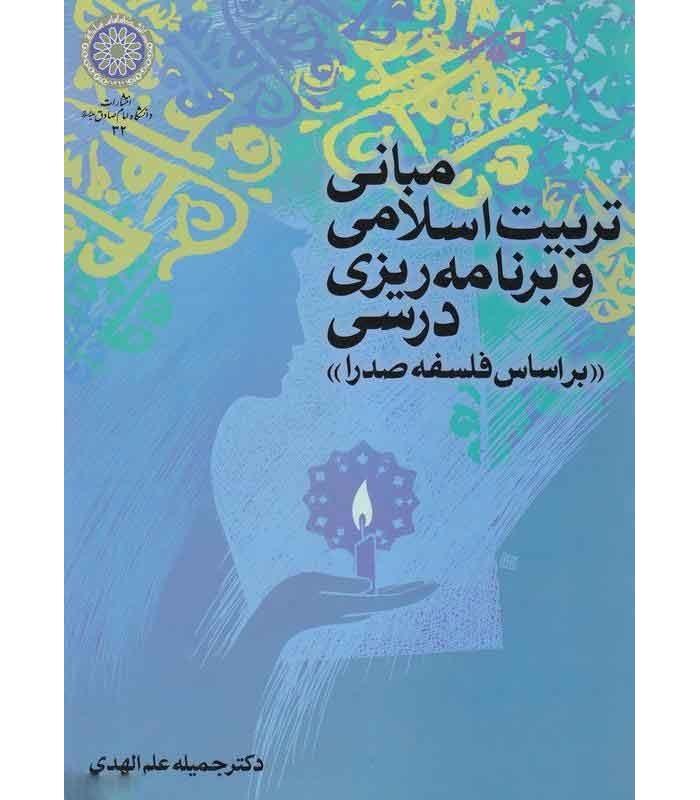 کتاب مبانی تربیت اسلامی و برنامه ریزی بر اساس فلسفه صدرا