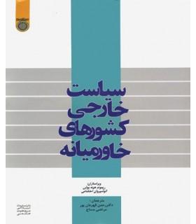 کتاب سیاست خارجی کشورهای خاورمیانه