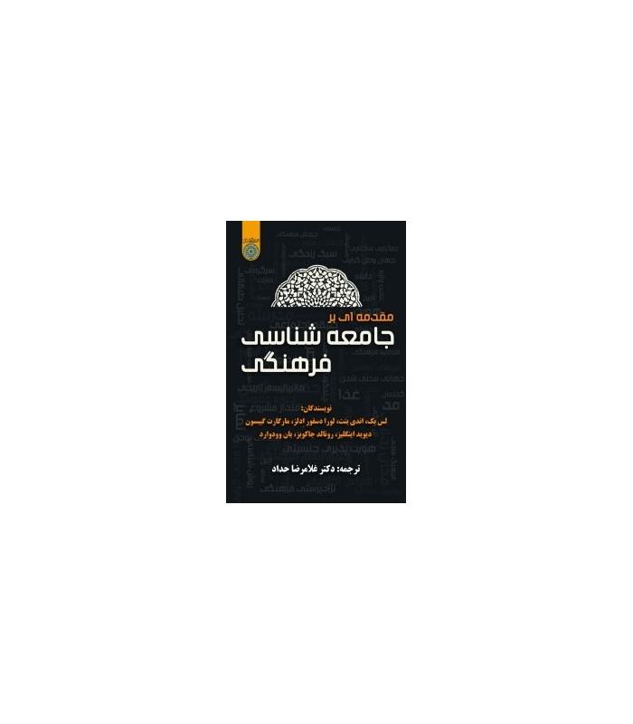 کتاب مقدمه ای بر جامعه شناسی فرهنگی