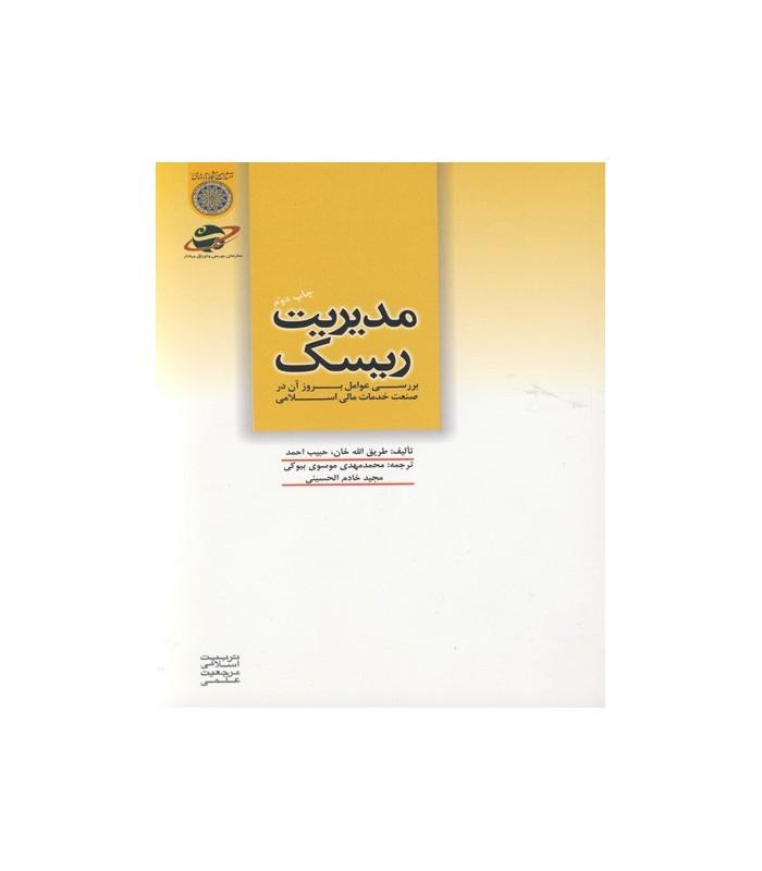 کتاب مدیریت ریسک بررسی عوامل بروز آن در صنعت خدمات مالی اسلامی