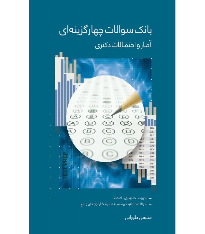 کتاب بانک سوالات چهارگزینه ای آمار و احتمالات دکتری