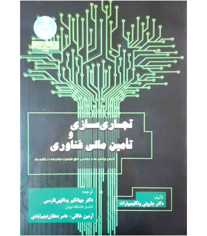 کتاب تجاری سازی و تامین مالی فناوری