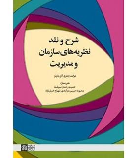 کتاب شرح و نقد نظریههای سازمان و مدیریت