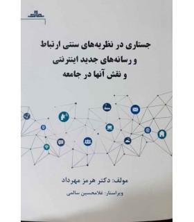 کتاب جستاری در نظریه های سنتی ارتباط و رسانه های جدید اینترنتی و نقش آن ها در جامعه
