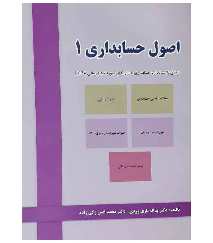 کتاب اصول حسابداری جلد 1 مطابق با استاندارد حسابداری 1