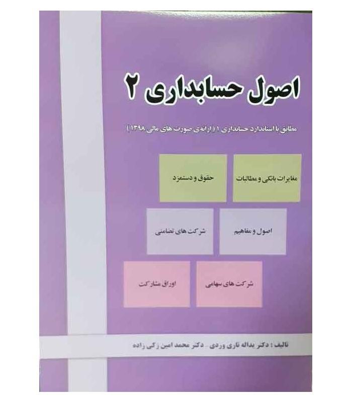 کتاب اصول حسابداری جلد 2 مطابق با استاندارد حسابداری 1