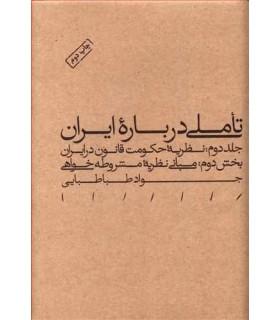کتاب تاملی درباره ایران