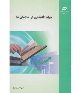 کتاب جهاد اقتصادی در سازمان ها