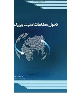 کتاب تحول مطالعات امنیت بین الملل