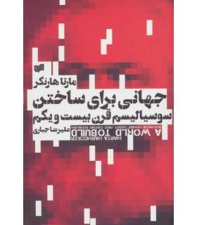 کتاب جهانی برای ساختن سوسیالیسم قرن بیست و یکم