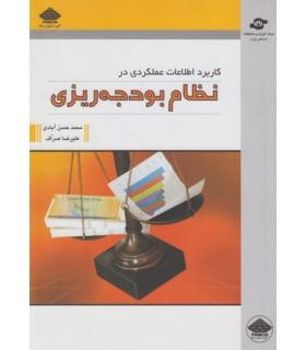 کتاب کاربرد اطلاعات عملکردی در نظام بودجه ریزی