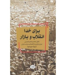 کتاب برای خدا انقلاب و بازار