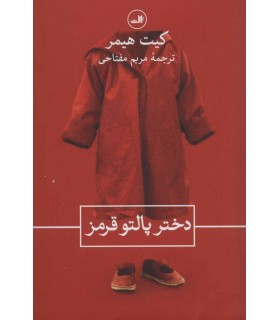 کتاب دختر پالتو قرمز