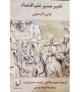 کتاب تغییر مسیر علم اقتصاد