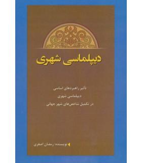 کتاب دیپلماسی شهری