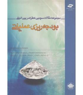 کتاب مجموعه مقالات سومین کنفرانس بین المللی بودجه ریزی عملیاتی