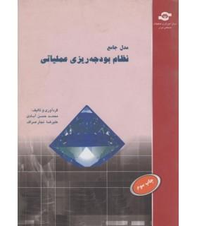 کتاب مدل جامع نظام بودجه ریزی عملیاتی