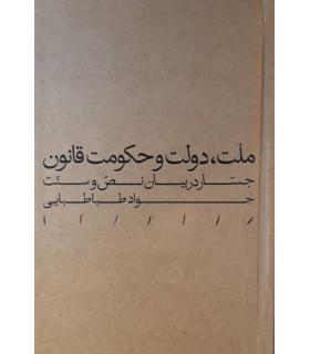 ملت دولت و حکومت قانون جستار در بیان نص و سنت جواد طباطبایی