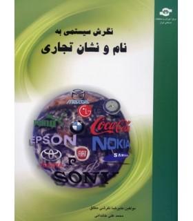 کتاب نگرش سیستمی به نام و نشان تجاری
