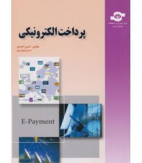 کتاب پرداخت الکترونیکی