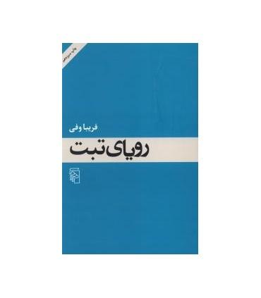 کتاب رویای تبت