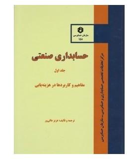 کتاب نشریه 158 حسابداری صنعتی جلد 1 مفاهییم و کاربردها در هزینه یابی