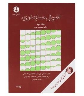 کتاب نشریه 86 اصول حسابداری جلد 2
