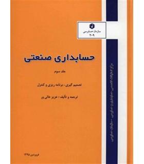 کتاب نشریه 209 حسابداری صنعتی جلد 3