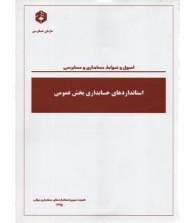 کتاب نشریه 1021 استانداردهای حسابداری بخش عمومی