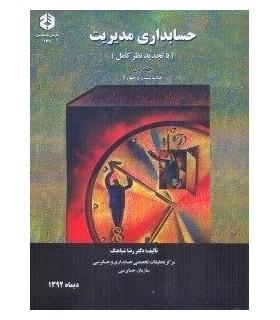 کتاب نشریه 131 حسابداری مدیریت جلد 1