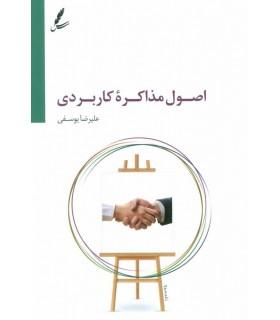 کتاب اصول مذاکره کاربردی
