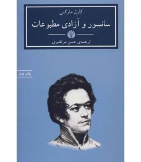 کتاب سانسور و آزادی مطبوعات
